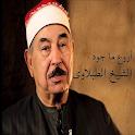 الشيخ الطبلاوى تجويد - أجمل ما جود الروم والملك icon