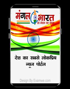 Mangal Bharat - náhled