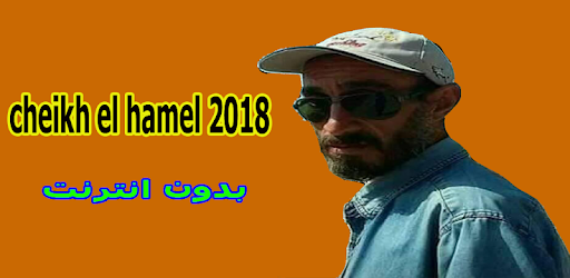 chikh lhamel mp3 2011