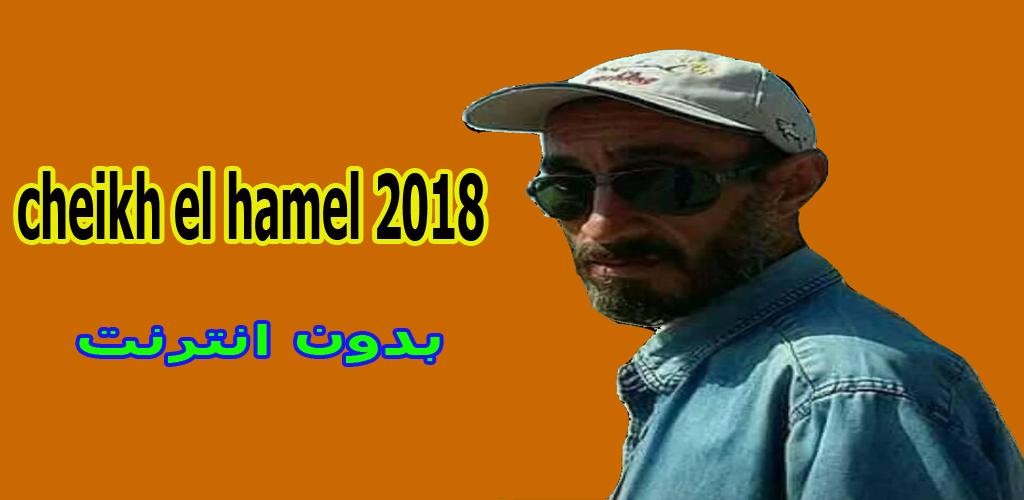 HAMEL GRATUIT MP3 CHEIKH TÉLÉCHARGER EL