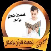 تحفيظ القرآن للأطفال بدون نت