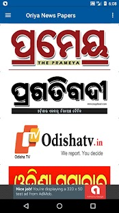 Oriya News Paper - All Newspapers - náhled