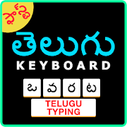 Easy Telugu Typing Keyboard: English to Telugu