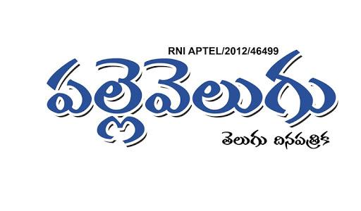 Andhra pratibha  screenshots 8