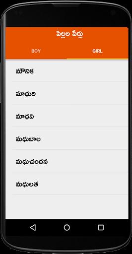 Pillala Perlu Baby Names Telugu by Mahindra Apps (Google Play, Japan