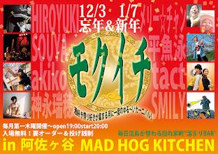 Photo: イベント  「モクイチ vol.11&12」 フライヤー