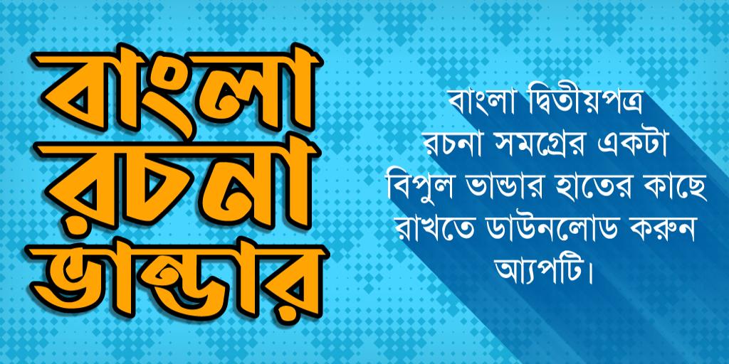Bangladeshi társkereső weboldal