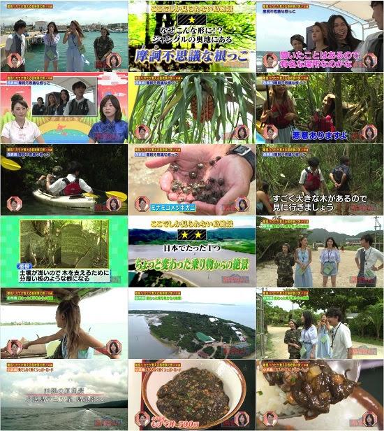 (TV-Variety)(720p) Tabi-zukinchan (Matsui Jurina) 170820