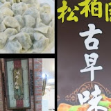松柏園餃子館(三峽店)