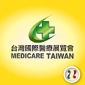 台灣醫療展 icon