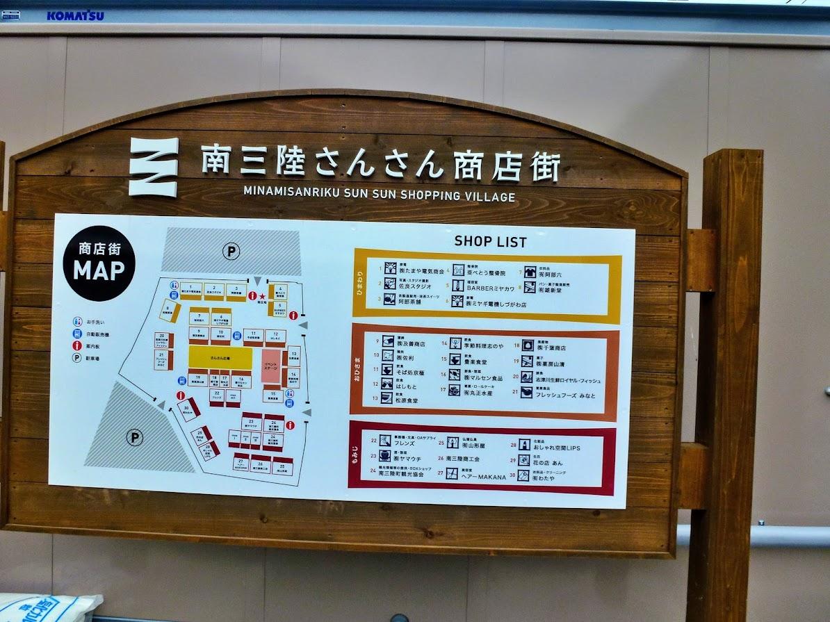 さんさん商店街MAP