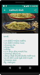 Farali Recipe - náhled
