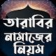 তারাবির নামাজ ~ Tarabi Namaz Dua Munajat Download for PC Windows 10/8/7