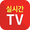실시간TV icon