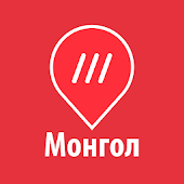 what3words Монгол (Mongolian)