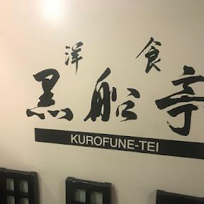 【日本洋食紀行】東京・上野が誇る老舗洋食店「黒船亭」で味わうオムライスとカニコロッケ
