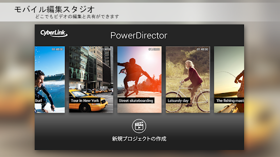 PowerDirector - ビデオ編集 Screenshot