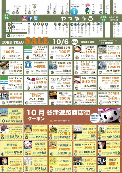 谷津遊路 10月チラシ