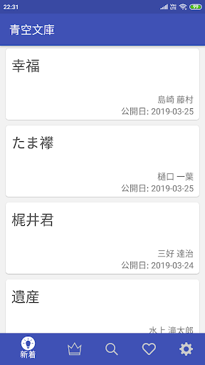 Aozora Bunko plus screenshots 1