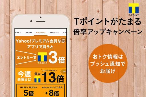 玩免費購物APP|下載ロハコ - ショッピングアプリ 日用品通販LOHACO app不用錢|硬是要APP