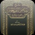 كتاب رياض الصالحين بدون نت icon