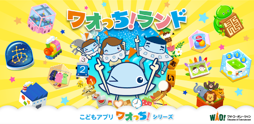 ワオっち!ランド 幼児向け知育ゲームが遊び放題の子供向け無料アプリ ...