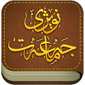 نوێژی جەماعەت Nwezhi Jamaat icon