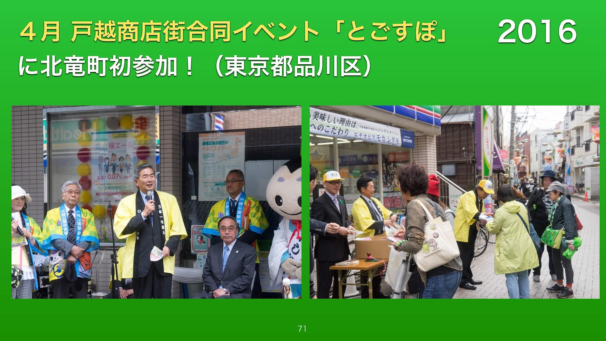 4月 戸越商店街合同イベント「とごすぽ」に北竜町初参加(東京都市品川区)