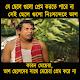 বাংলা ফানি পিকচার ট্রল : Bangla Funny Trol Download on Windows