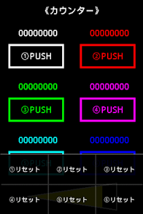 App 簡易カウンター APK for Windows Phone