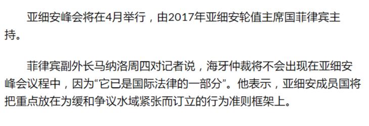 菲政府:南中国海仲裁不列入亚细安峰会议程   联合早报.png