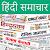 Hindi News - All Hindi News India UP Bihar Delhi file APK for Gaming PC/PS3/PS4 Smart TV