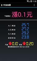 Screenshot of GasPrice (Taiwan)