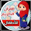 حفظ القرآن الكريم بدون انترنيت APK