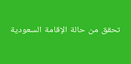 Download Saudi Iqama Status APK latest version app by Naaz