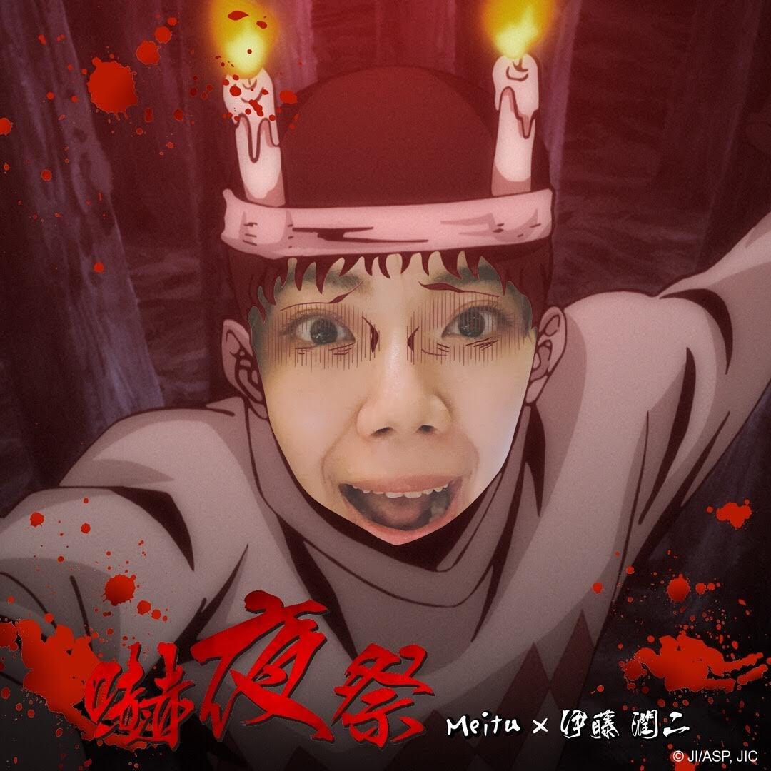 [迷迷動漫] 富江也來當網美?  日本恐怖大師伊藤潤二《嚇夜祭》與《美圖秀秀》首度跨界合作