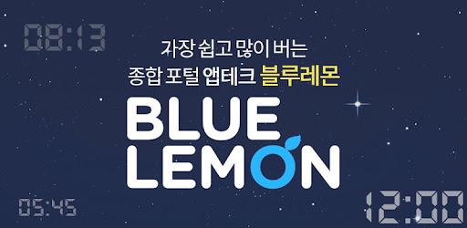 블루레몬 - 2만 원 받고 시작, 돈 주는 뉴스 for PC