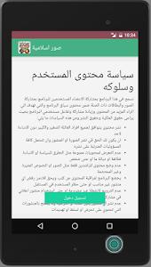 صور اسلامية screenshot 10