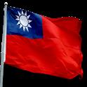 中華隊加油 台灣加油 中華民國國旗展示工具 icon