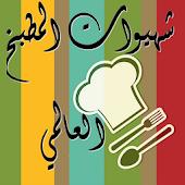 شهيوات المطبخ العالمي 2015