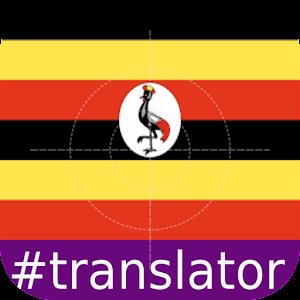 AlphaDictionary Free Luganda Dictionary - Free Luganda Grammar