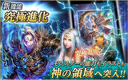 Télécharger Gratuit Dark Summoner (JP) mod apk screenshots 3
