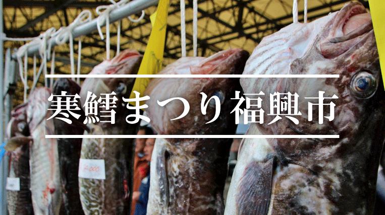 第97回志津川湾寒鱈まつり福興市に出店しました!!!