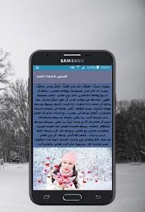 قصص وحكايات الشتاء البارد - náhled