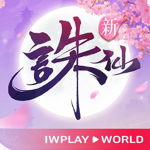 誅仙 file APK Free for PC, smart TV Download