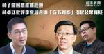 林子健回應被擄經過 林卓廷批評李家超言論「妄下判斷」引起公眾質疑