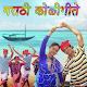 Marathi Koli Geete (मराठी कोली गीते) Download for PC Windows 10/8/7