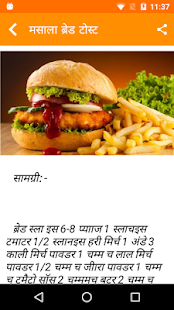 Fast food recipes in hindi android apps on google play fast food recipes in hindi screenshot thumbnail forumfinder Choice Image