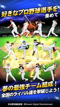 プロ野球スピリッツAのおすすめ画像4
