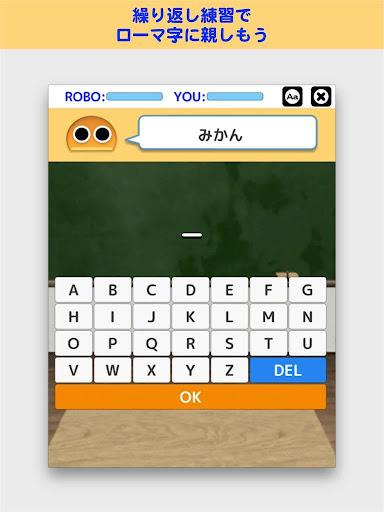 ローマ字入力ゲーム